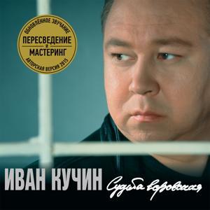 Судьба воровская (LP edition)