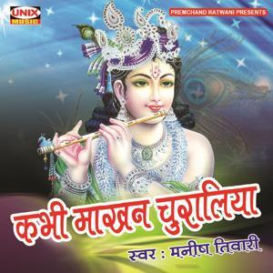 Kabhi Makhan Churaliya