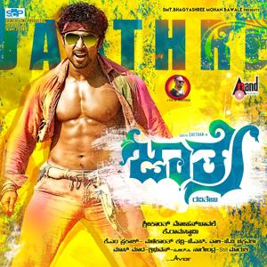 Jaathre (Orignal Motion Picture Soundtrack)