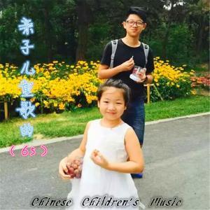 中国儿歌曲库, Vol. 65: 亲子儿童歌曲