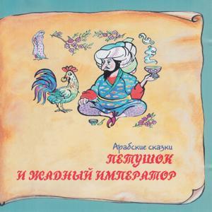 Книга добрых сказок. Арабские сказки. Петушок и жадный император