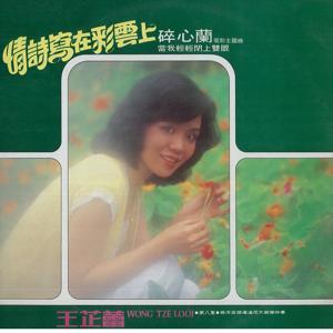 王芷蕾, Vol. 8: 情詩寫在彩雲上 (修復版)