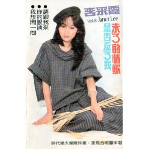李采霞, Vol. 8: 未了的情歌 (修復版)