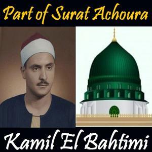 Part of Surat Achoura (Quran)