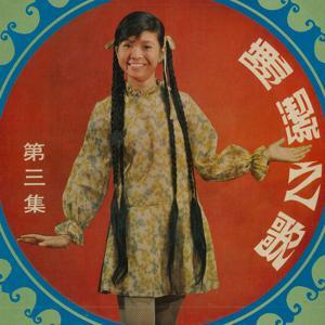 陳潔之歌, Vol. 3