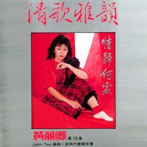 黃麗卿, Vol. 16: 清歌雅韻 (修復版)