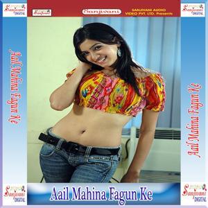 Aail Mahina Fagun Ke