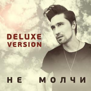 Не молчи (Deluxe Version)