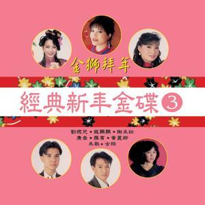 經典新年金碟, Vol. 3: 金獅拜年 (修復版)