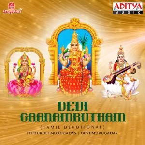 Devi Gaanamrutham