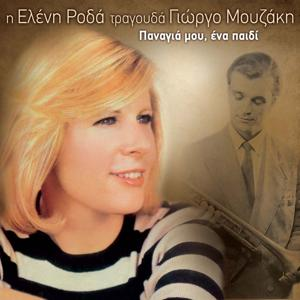 I Eleni Roda Tragouda Giorgo Mouzaki
