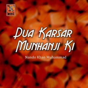 Dua Karsar Munhanji Ki