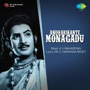 Andharikante Monagadu (Original Motion Picture Soundtrack)