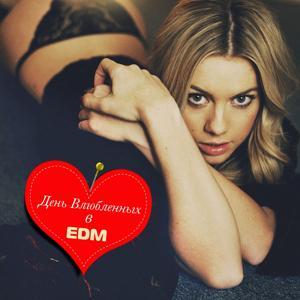 День влюбленных в EDM