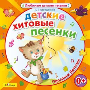 Детские хитовые песенки