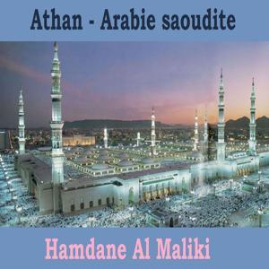 Athan - Arabie saoudite (Quran)
