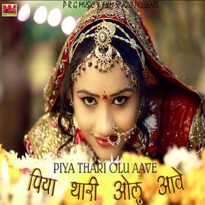 Piya Thari Olu Aave