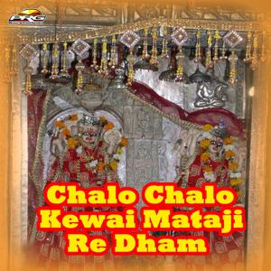 Chalo Chalo Kewai Mataji Re Dham