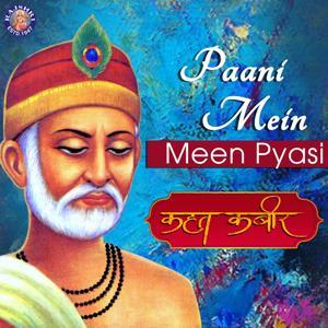 Paani Mein Meen Pyasi