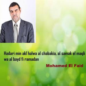 Hadari min akl halwa al chabakia, al samak el maqli wa al bayd fi ramadan