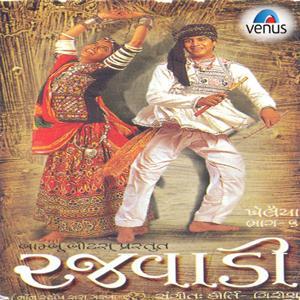 Rajwadi - Khelaiya, Vol. 6