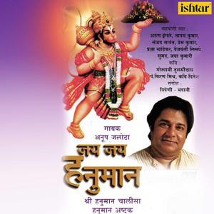 Jai Jai Hanuman