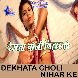 Dekhata Choli Nihar Ke