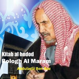 Bologh Al Maram