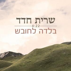 Balad Lachovesh