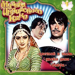 Музыка индийского кино 1