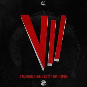 Battle Hip-Hop.ru, Vol. 7