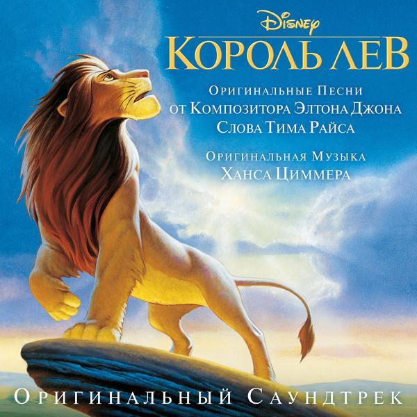 Альбом Король Лев слушать онлайн или скачать бесплатно