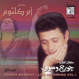Sings Oum Kalsoum vol1