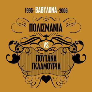 Vavilona 1996-2006/Polismania Vs Poutana Glamouria