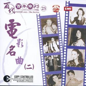 Pathe 100: The Series 25 Dian Ying Ming Qu Volume 2