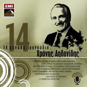 14 Megala Tragoudia - Hronis Aidonidis