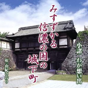 Komoro Wa ga Omoide / Ame Furi Otsuki