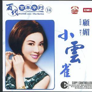 Pathe 100: The Series 14 Xiao Yun Que