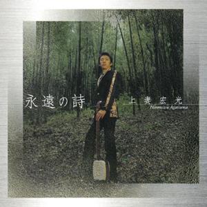 Eternal Songs (Eien no Uta)