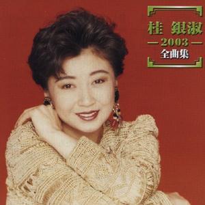2003 Zenkyoku-shu