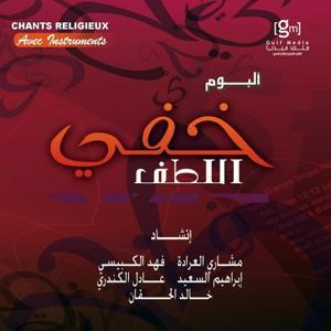 Khafiyo lotf - Chants religieux - Inchad - Quran - Coran (Avec instruments)