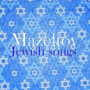 Mazeltov Jewish songs