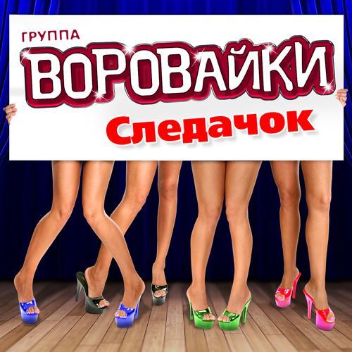 слушать музыку бесплатно новинки русские популярные