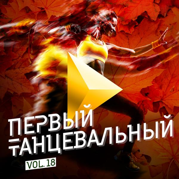 Various Artists - Первый танцевальный, Vol. 18