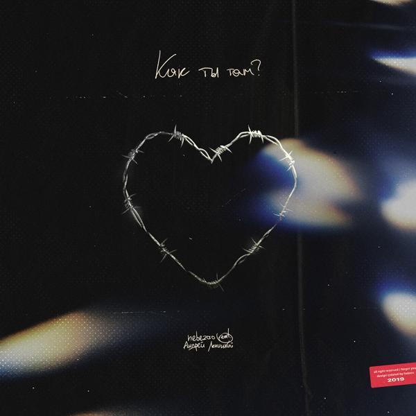 Альбом «Как ты там?» - слушать онлайн. Исполнитель «Nebezao feat. Андрей Леницкий»
